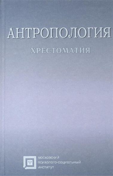 Рыбалов Л.: Антропология. Хрестоматия. Учебное пособие. 6-е издание, стереотипное