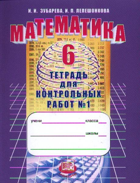 Зубарева И., Лепешонкова И. Математика. 6 класс. Тетрадь для контрольных работ № 1 зубарева и лепешонкова и математика 5 класс тетрадь для контрольных работ 2