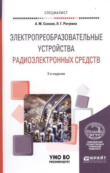 Электропреобразовательные устройства радиоэлектронных средств. Учебное пособие для вузов