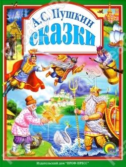 Пушкин А. Пушкин Сказки ISBN: 9785945822481 а с пушкин сказки
