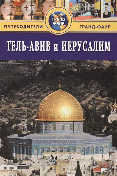 Брайант С. Тель-Авив и Иерусалим. Путеводитель