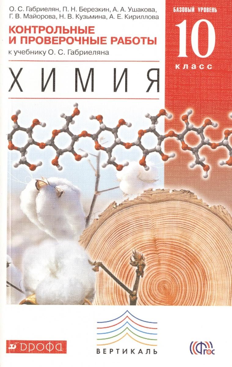 Химия класс Контрольные и проверочные работы к учебнику О С  Химия 10 класс Контрольные и проверочные работы к учебнику О С Габриеляна