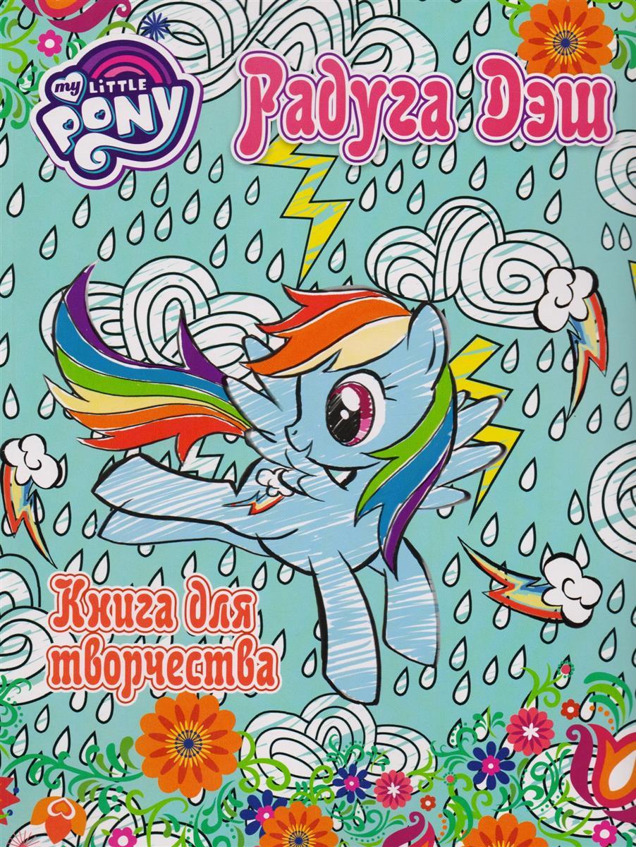 Ульянова М. (ред.) Мой маленький пони. Книга для творчества. Радуга Дэш кузьминых ю ред мой маленький пони разноцветные приключения книга для творчества