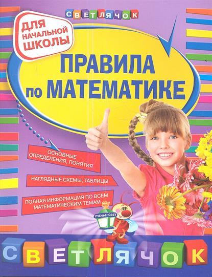 Правила по математике для начальной школы