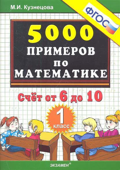 5000 примеров по математике. Счет от 6 до 10. 1 класс