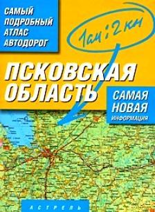 Притворов А. (рук). Самый подробный атлас а/д Псковская обл.