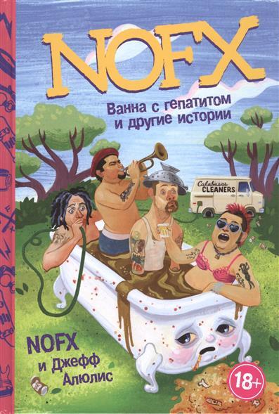 NOFX. Ванна с гепатитом и другие истории