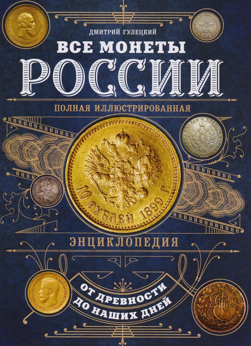 Гулецкий Д. Все монеты России от древности до наших дней 2 рублевые юбилейные монеты д с дохтуров