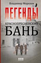 Легенды Краснопресненских бань