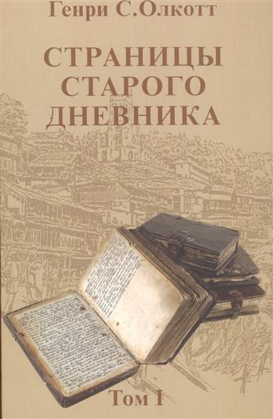 Страницы старого дневника. Фрагменты (1874-1878). Том I