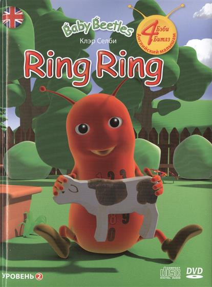 Селби К. Ring Ring (+CD) (+DVD)
