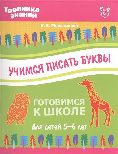 Мельникова В. Готовимся к школе. Учимся писать буквы. Для детей 5-6 лет (ФГОС) kumon готовимся к школе учимся клеить