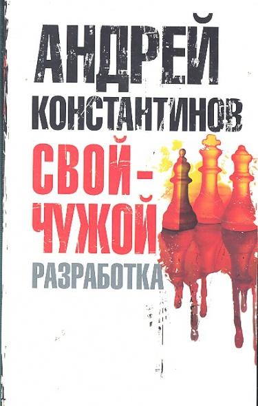 Свой-чужой Ч.1 Разработка