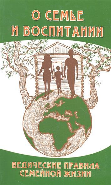 О семье и воспитании Ведические правила семейной жизни