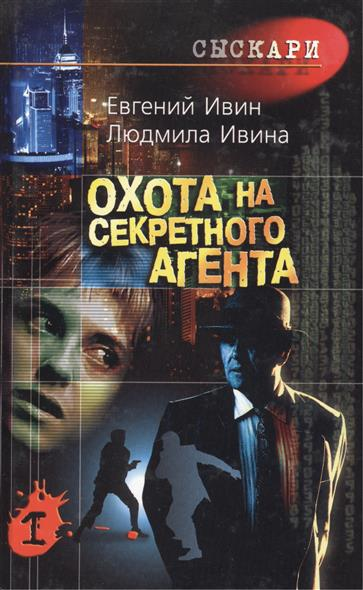 Ивин Е., Ивина Л. Охота на секретного агента (комплект из 2 книг)