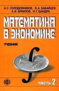 Солодовников А. Математика в экономике. Учебник. В 3-х частях. Часть 2 математика 3 класс учебник в 2 х частях часть 2 фгос