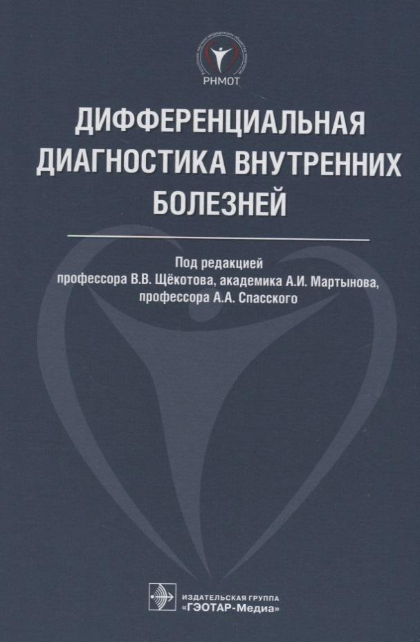 Щекотов В., Мартынов А., Спасский А. Дифференциальная диагностика внутренних болезней антропов ю а диагностика психических болезней