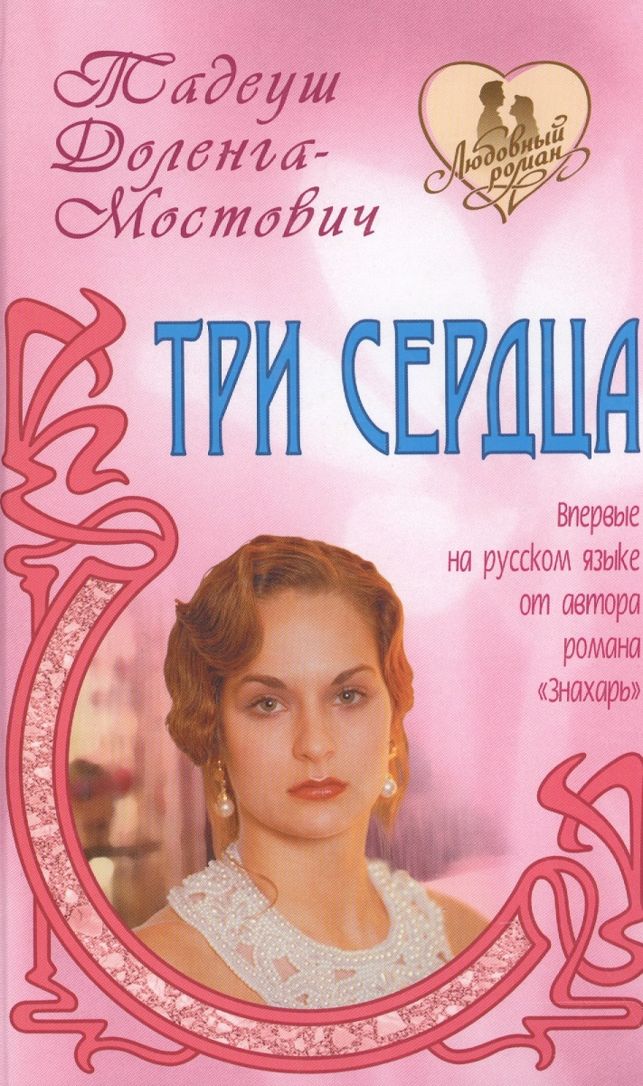 Доленга-Мостович Т. Три сердца андерсон п три сердца и три льва романы