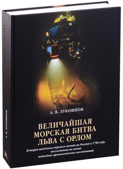 Лукошков А. Величайшая морская битва льва с орлом