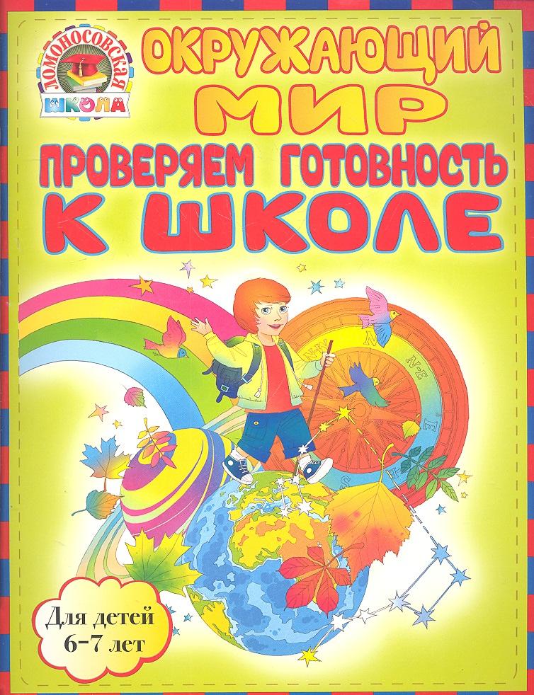 Пятак С., Мальцева И. Окружающий мир. Проверяем готовность к школе. Для детей 6-7 лет. изучаю мир вокруг для детей 6 7 лет