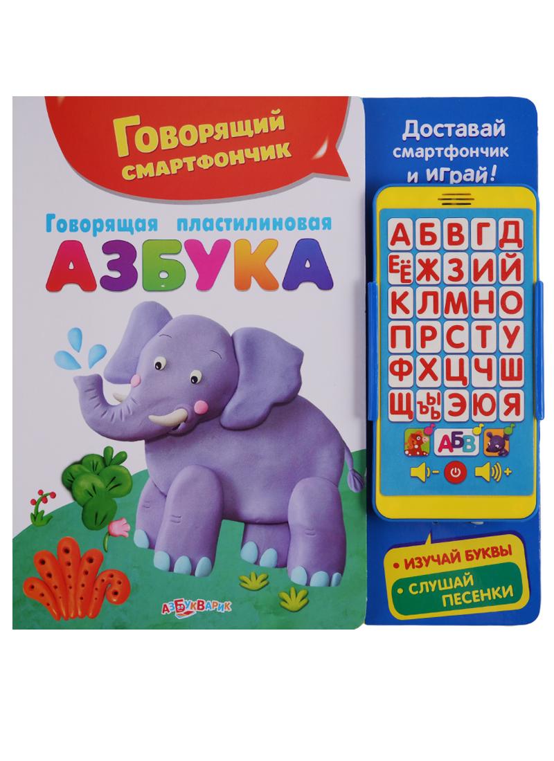Булацкий С. Говорящая пластилиновая азбука. Говорящий смартфончик