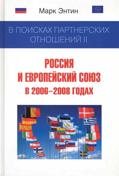 В поисках партнерских отношений 2: Россия и Европейский союз в 2006-2008 гг.