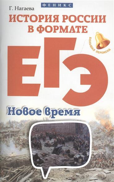 История России в формате ЕГЭ. Новое время