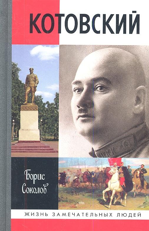 Соколов Б. Котовский
