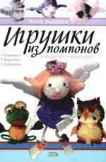 Зайцева А. Игрушки из помпонов для детей и взрослых игрушки для детей