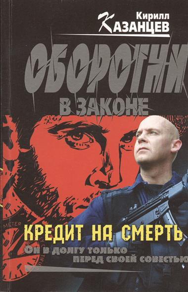 Казанцев К.: Кредит на смерть