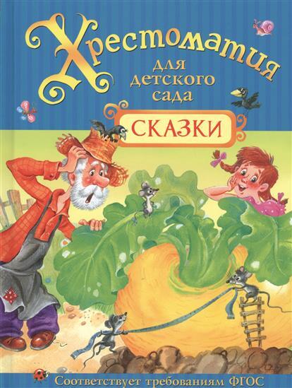 Мельниченко М. (ред.) Хрестоматия для детского сада. Сказки цена