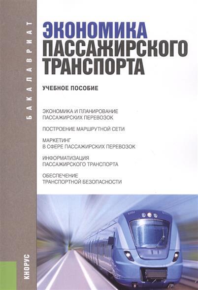 Персианов В. (ред.) Экономика пассажирского транспорта. Учебное пособие