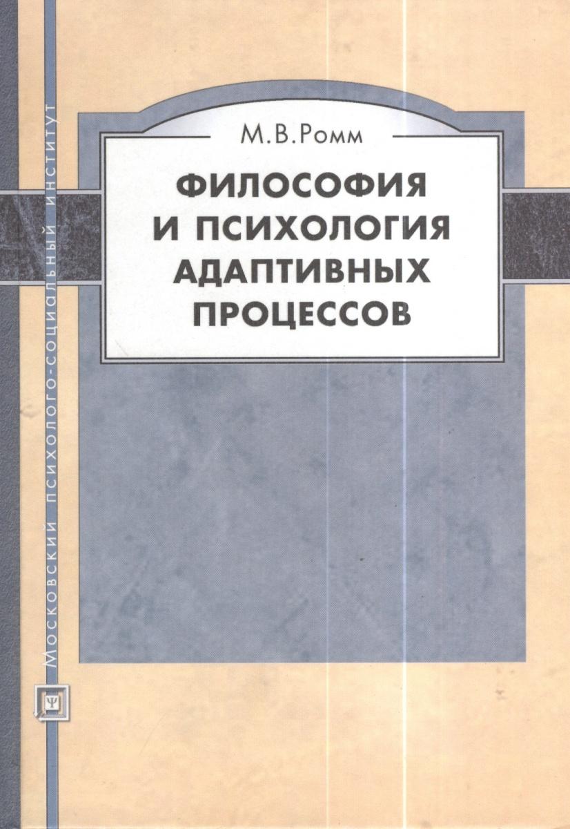 Философия и психология адаптивных процессов. Учебное пособие