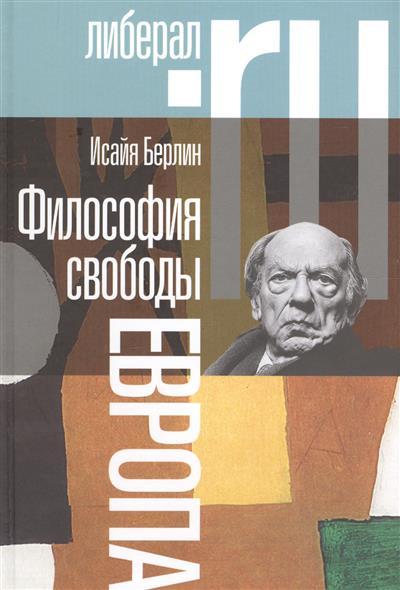 Берлин И. Философия свободы. Европа. 2 издание europa европа фотографии жорди бернадо