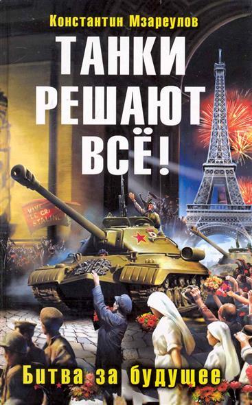 Мзареулов К. Танки решают все Битва за будущее нортон д мета игры битва за будущее