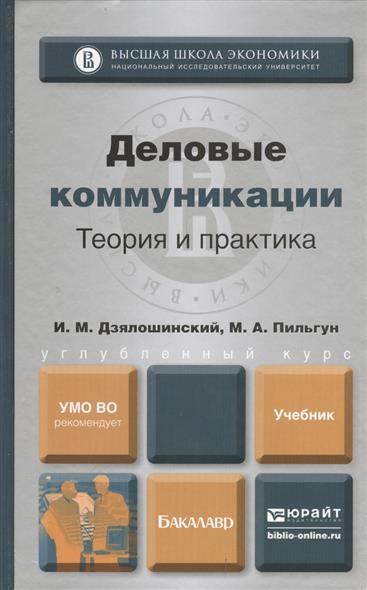 Дзялошинский И., Пильгун М. Деловые коммуникации. Теория и практика. Учебник для бакалавров айгнер м комбинаторная теория