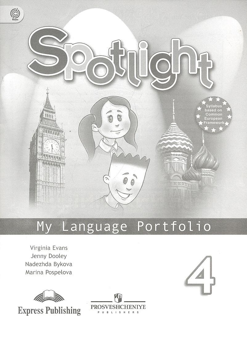 Английский язык. Языковой портфель. 4 класс. Пособие для учащихся общеобразовательных учреждений