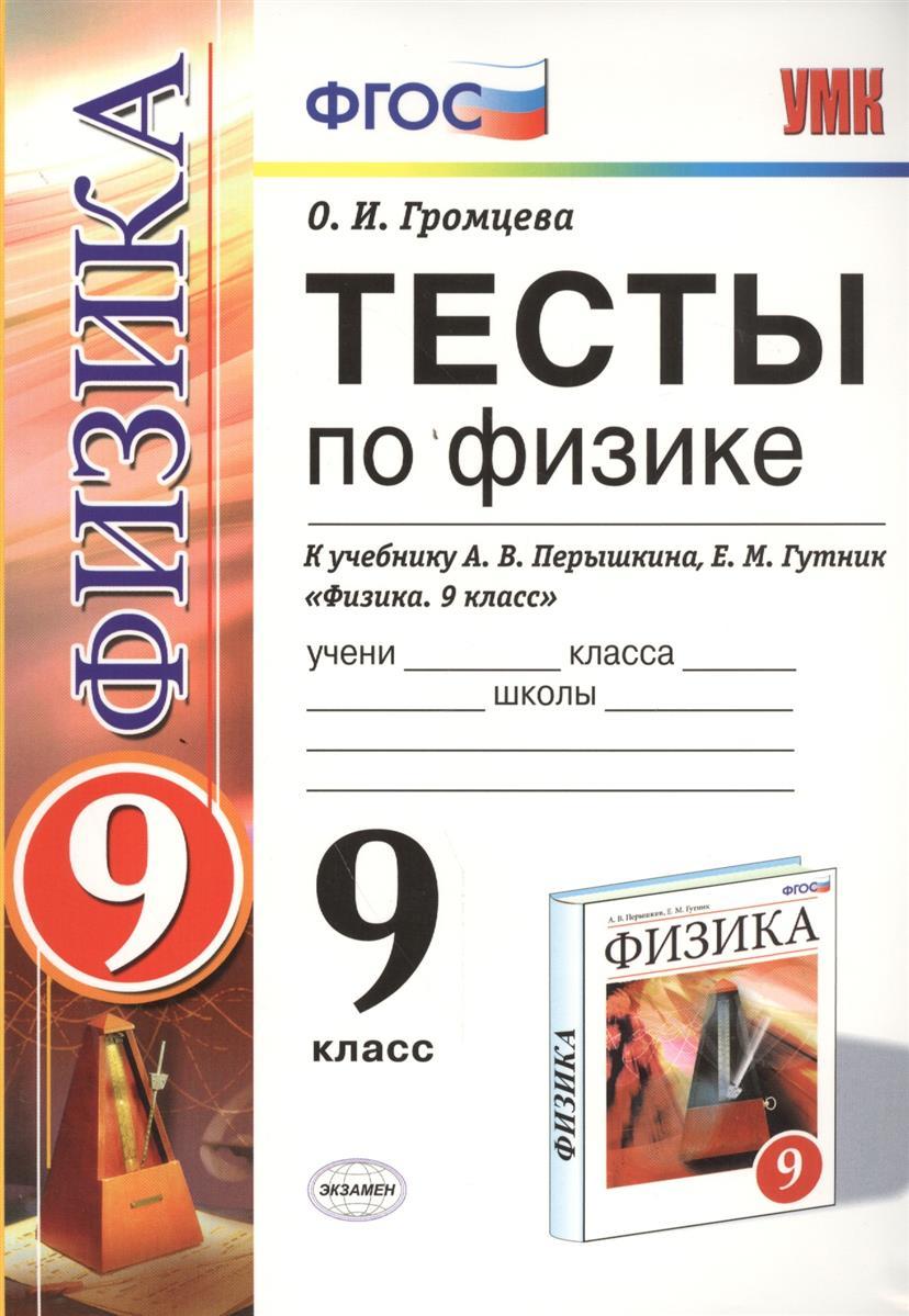 Громцева О. Тесты по физике. 9 класс. К учебнику А. В. Перышкина, Е. М. Гутник