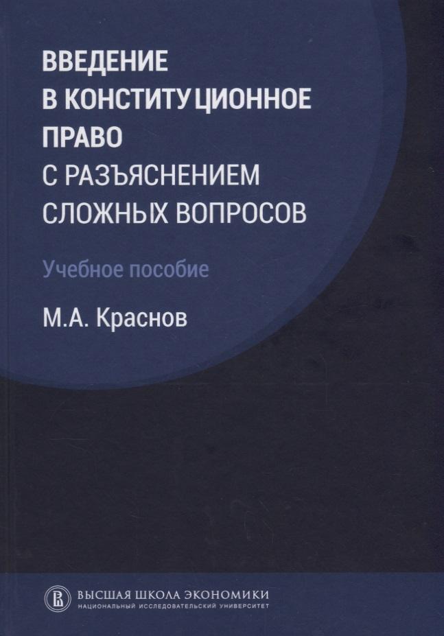 Краснов М. Введение в конституционное право с разъяснением сложных вопросов: учебное пособие цена