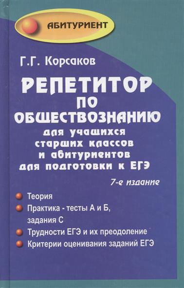Корсаков Г. Репетитор по обществознанию… для подг. К ЕГЭ с р сулейманова умные шпаргалки для неленивых лентяев или сам себе репетитор по обществознанию