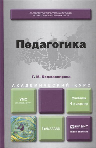 Педагогика. Учебник для академического бакалавриата. 4-е издание, переработанное и дополненное