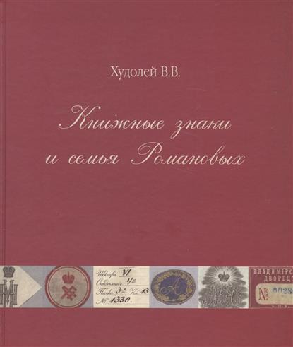 Худолей В. Книжные знаки и семья Романовых книжные знаки сергея грузенберга