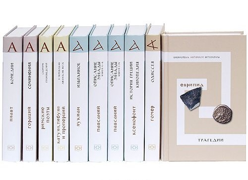 Гомер Библиотека античной литературы. Одиссея (комплект из 10 книг) серия библиотека русского фольклора комплект из 7 книг