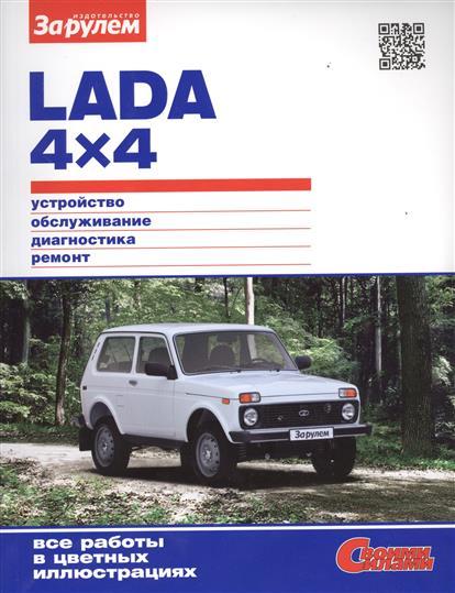 Lada 4х4. Устройство, обслуживание, диагностика, ремонт