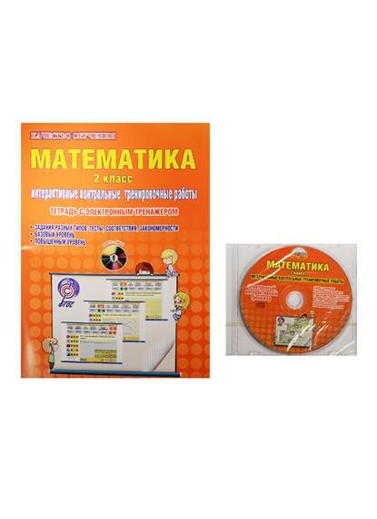 Математика. 2 класс. Интерактивные контрольные тренировочные работы. Тетрадь с электронным приложением (+CD)