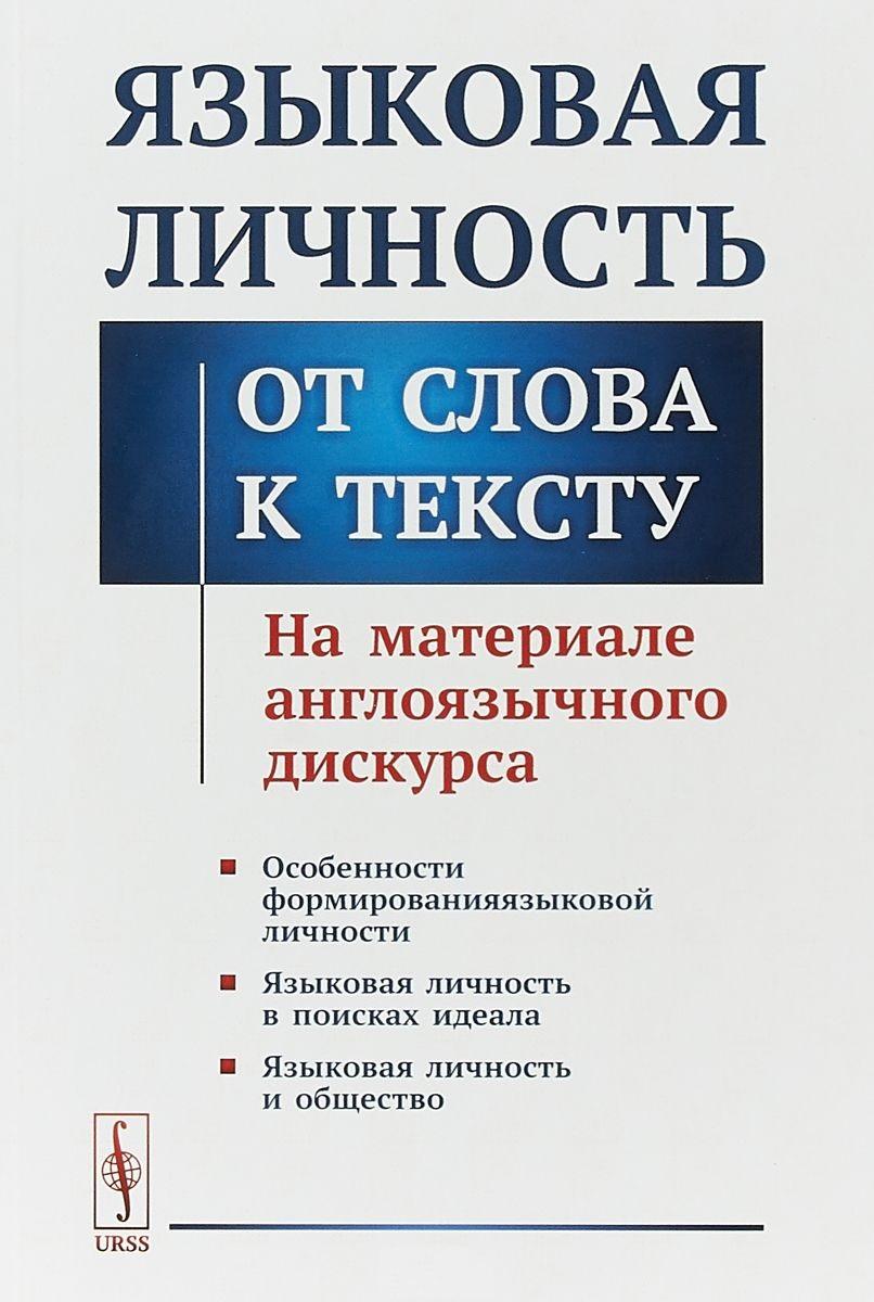 Комова Т., Гарагуля С. (ред.) Языковая личность. От слова к тексту. На материале англоязычного дискурса