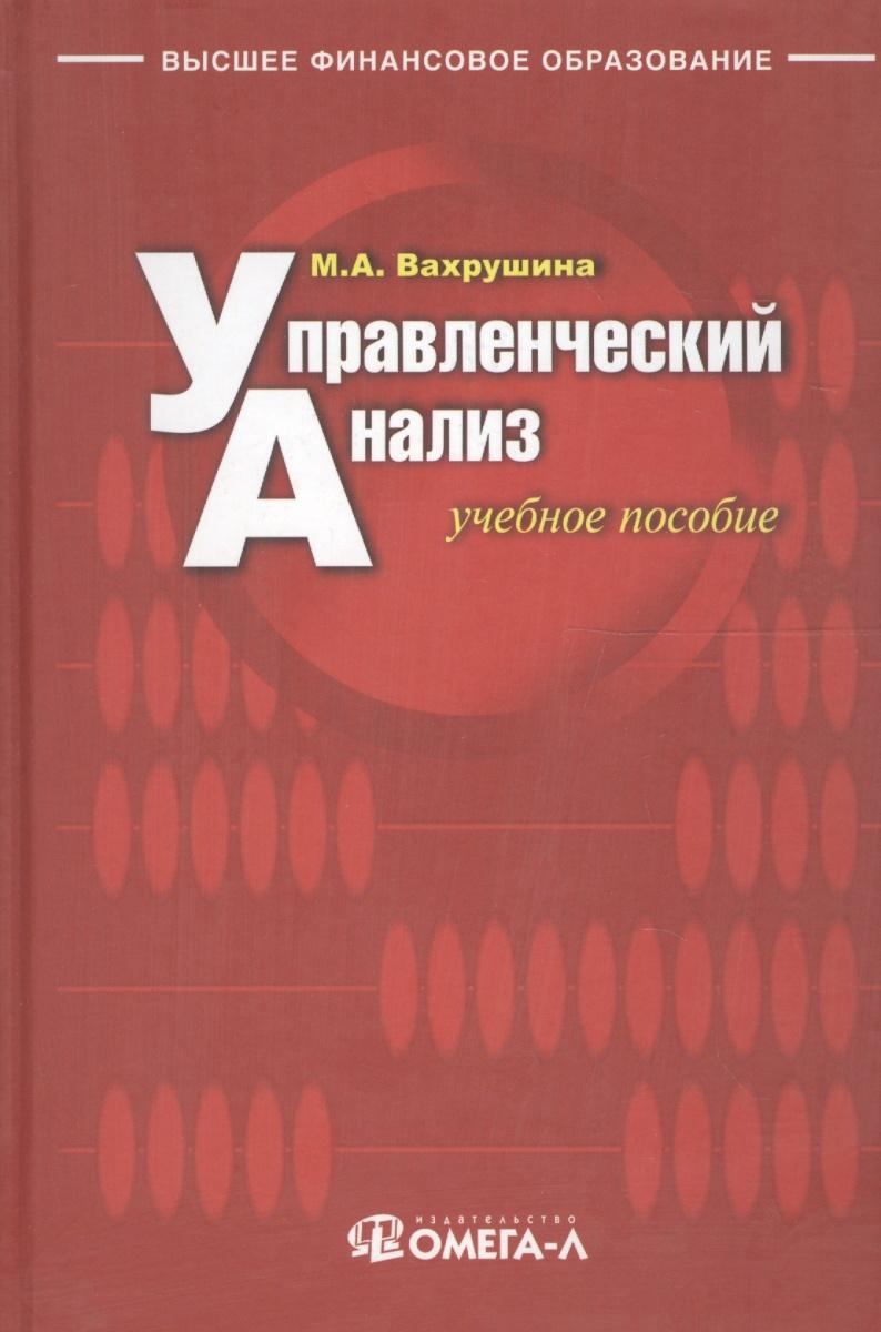 Вахрушина М. Управленческий анализ Вахрушина ISBN: 9785370006074 м с рохмистров собственность социолого управленческий аспект