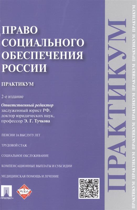 Право социального обеспечения России. Практикум