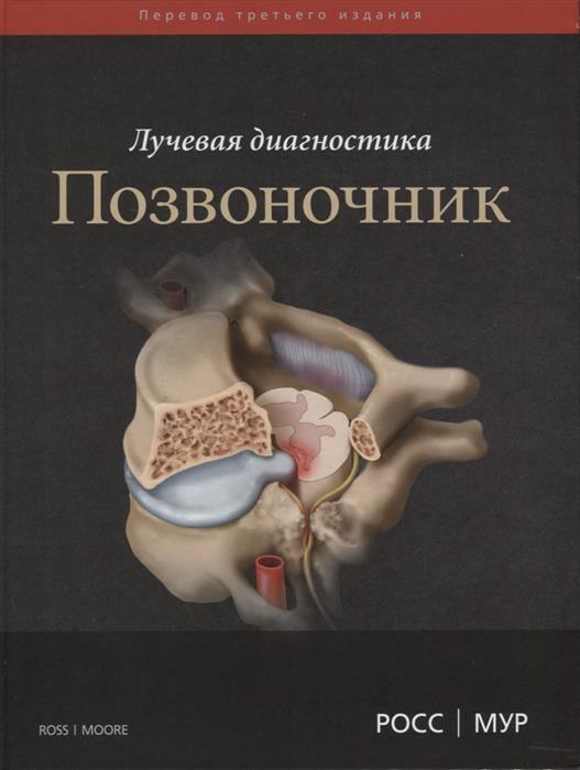 купить Росс Дж., Мур К. Лучевая диагностика. Позвоночник по цене 8236 рублей
