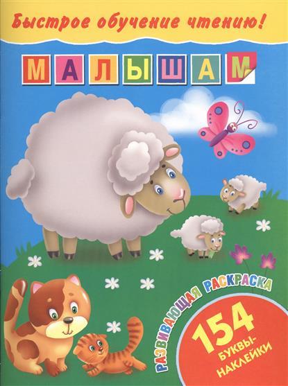 Дмитриева В.: Быстрое обучение чтению! Малышам
